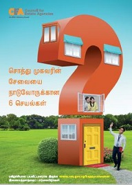 6 Steps to Engaging a Property Agent (Tamil)